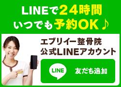 LINEで24時間いつでも予約OK♪
