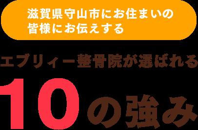 10の強み